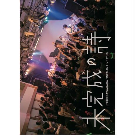 未完成の詩ワンマンライブDVD★完全ノーカット‼︎【ワンマンライブCD付き】