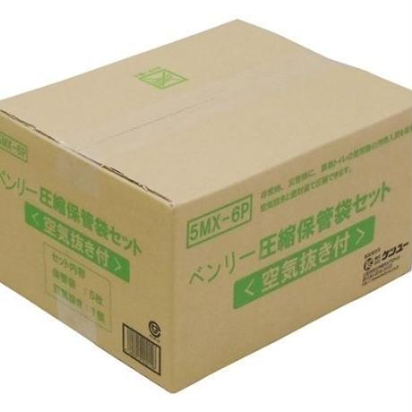 災害時:汚物圧縮保管袋セット(空気抜付)