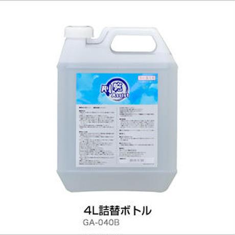 剛腕アシスト(4Lボトル) 2本/カートン