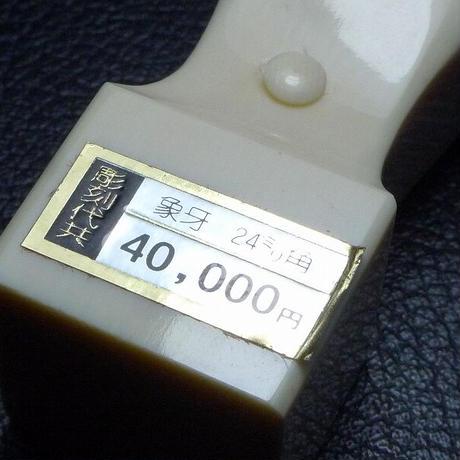 ▲本象牙印鑑・印材 24mm角・51g▲NE85▲