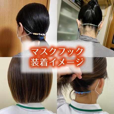 マスクフック(type-a)★耳が痛くなるのを軽減するマスクアクセサリー