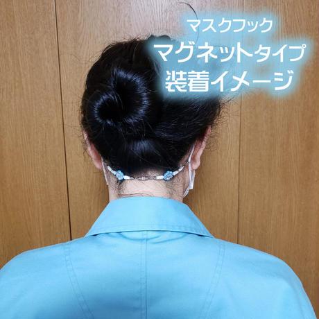 マスクフック・マグネットタイプ(type-c)★耳が痛くなるのを軽減するマスクアクセサリー