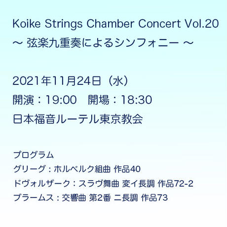Chamber Concert Vol.20 Ticket