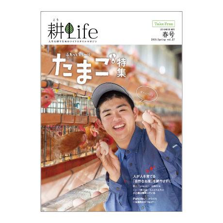 耕Life vol.27 2019年春号
