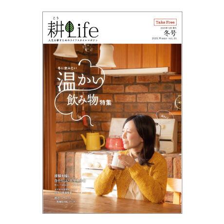 耕Life vol.34  2020年 冬号