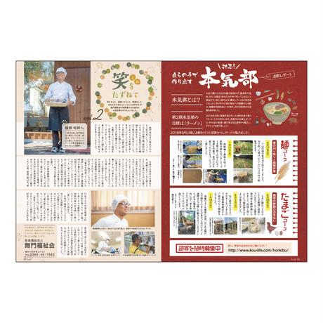 耕Life vol.25 2018年秋号