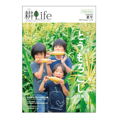 耕Life vol.32  2020年 夏号