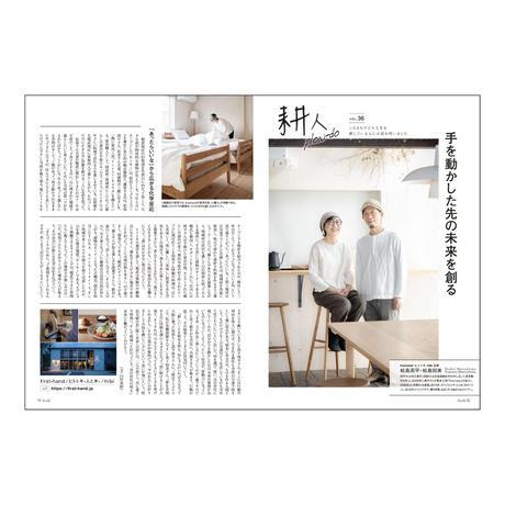 耕Life vol.36  2021年 夏号