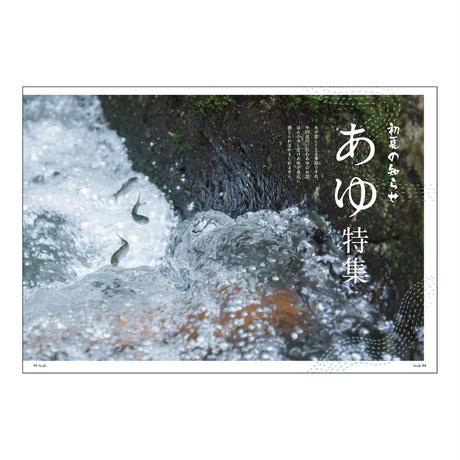 耕Life vol.20 2017年 夏号