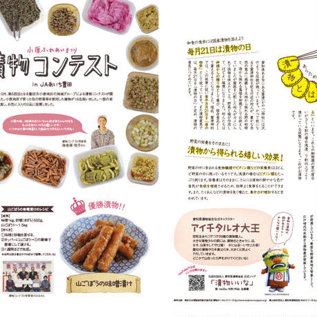 耕Life vol.14 2015年 冬号