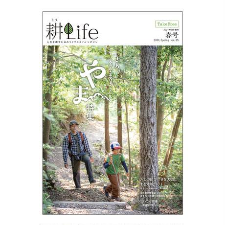 耕Life vol.35  2021年 春号
