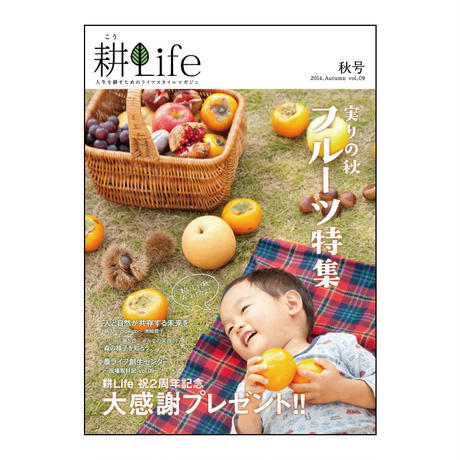 耕Life vol.9 2014年 秋号