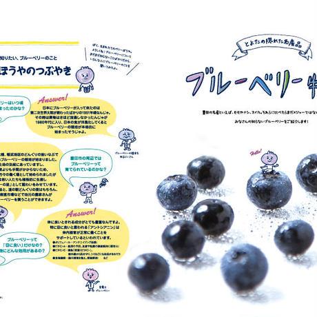 耕Life vol.12 2015年 夏号
