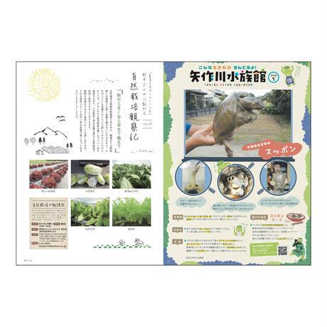 耕Life vol.29  2019年 秋号