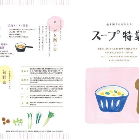 耕Life vol.10 2014年 冬号