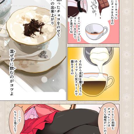 カフェちゃんとブレークタイム Refill3