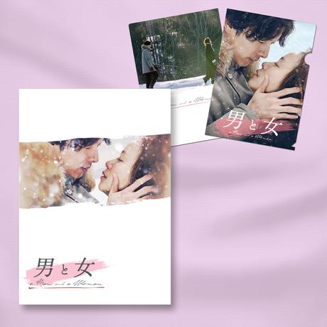 映画『男と女』パンフレット(通販購入特典A4クリアファイル付き)