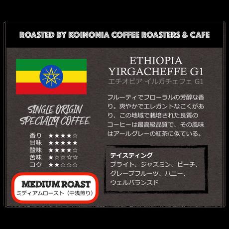 エチオピア イルガチェフェG1 / ETHIOPIA YIRGACHEFFE G1 (200g) 🇪🇹