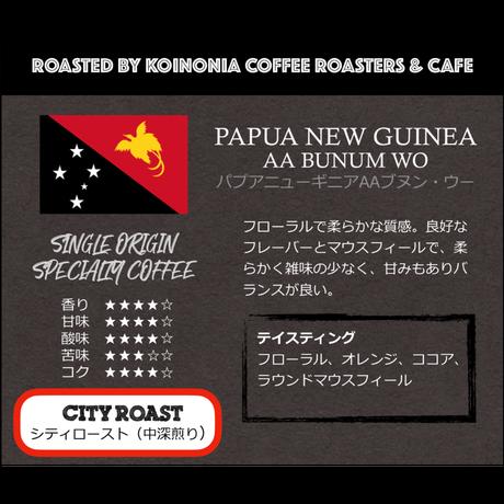 パプアニューギニアAAブヌンウー / PAPUA NEW GUINEA AA BUNUM WO (200g) 🇵🇬