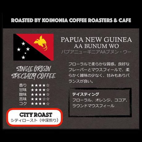 パプアニューギニアAAブヌンウー / PAPUA NEW GUINEA AA BUNUM WO (100g) 🇵🇬