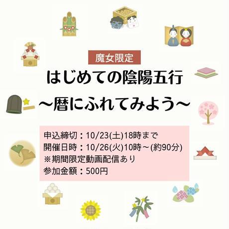 【魔女限定】10/26 オンラインzoom講座『はじめての陰陽五行~暦にふれてみよう~』