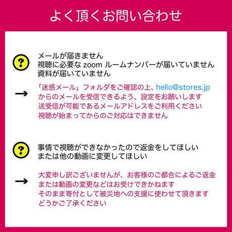 【コラボ配信動画】まるっとわかる暦とたべもの~秋に備える~
