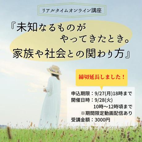 【9/28(火)オンライン講座】未知なるものがやってきたとき。家族や社会との関わり方