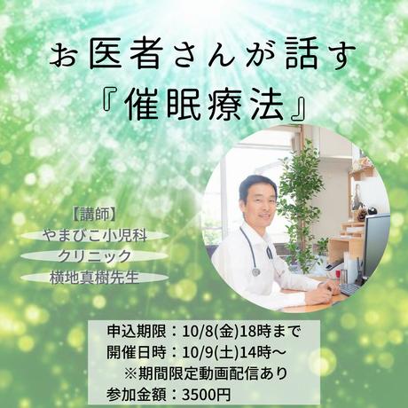 【一般】10/9 オンラインzoom講座『お医者さんが話す「催眠療法」』