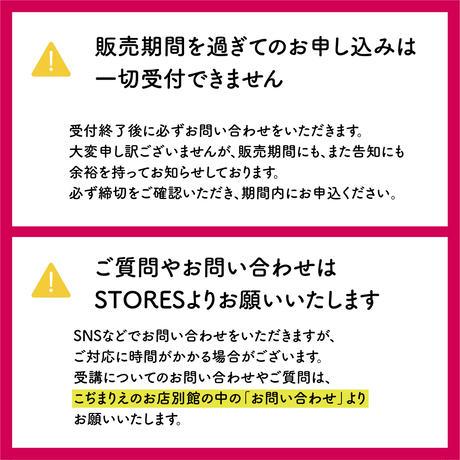 ドクダミバーム・松葉サイダーづくりWS(録画配信)