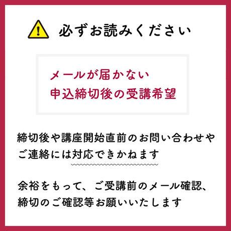 【一般】10/26 オンラインzoom講座『はじめての陰陽五行~暦にふれてみよう~』