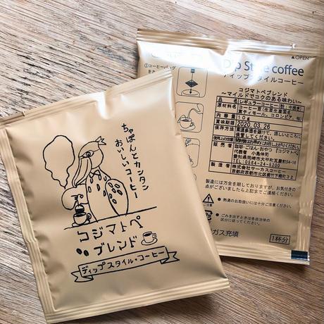 ディップスタイルコーヒー・コジマトペブレンド 2週間パック(送料込)