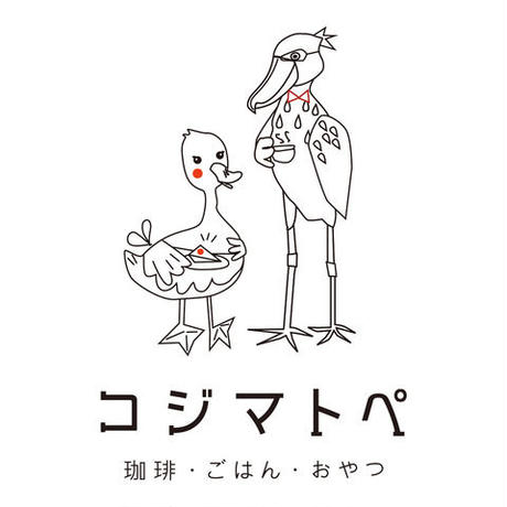 [ちゃぽんとカンタン]ディップスタイルコーヒー・コジマトペブレンド 1週間(7個)パック(送料無料)