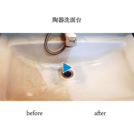 陶器洗面台