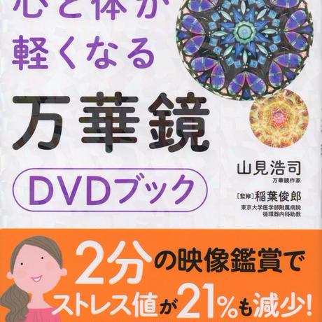 心と体が軽くなる 万華鏡DVDブック 山見浩司 著  学研