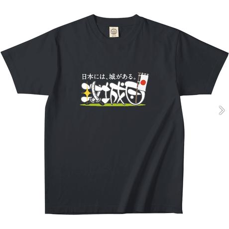攻城団ロゴTシャツ(2019黒)