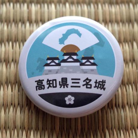 缶バッジ【高知県三名城】