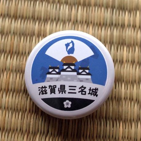 缶バッジ【滋賀県三名城】
