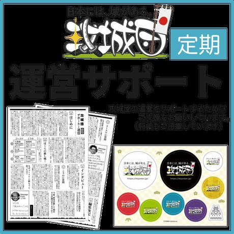 攻城団の運営サポート【毎月】