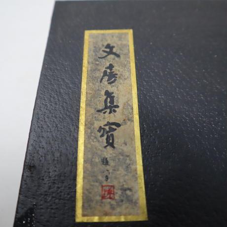 A003【書道具】中国文房集宝 一式 筆/墨/水滴/硯/朱肉入/印材
