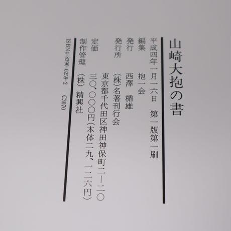 A001【書籍】山崎大抱の書 抱一会編 名著刊行会 河北倫明