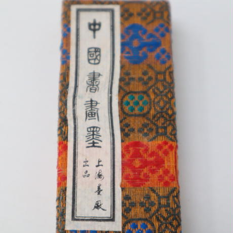 A019【墨】中国墨 青琅軒 上海墨廠出品