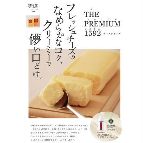 【プレミアムシリーズ】The PREMIUM 1592チーズテリーヌ