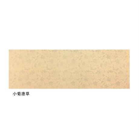 【限定】30×90㎝ 新鳥の子 具引 染 唐紙   1枚売り