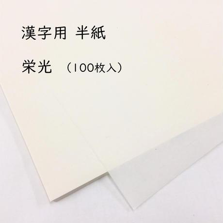 漢字用半紙 栄光(100枚入)