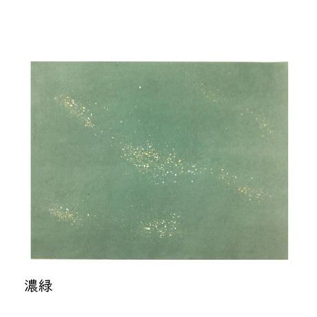 全懐紙 新鳥の子 染砂子(寒色) 1枚売り
