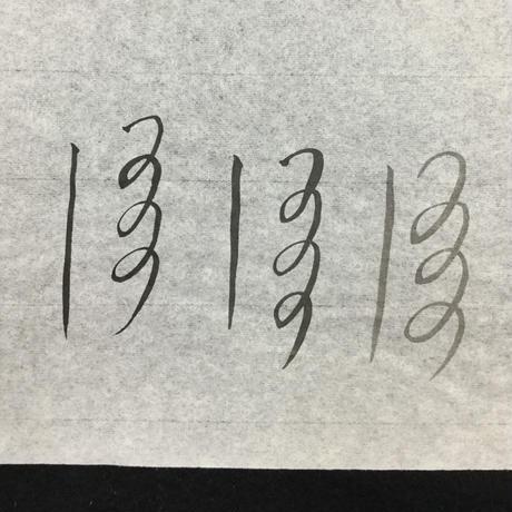 仮名練習用半紙 新こきん(100枚入)