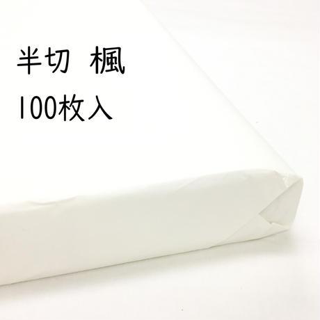 半切 楓(白)100枚入