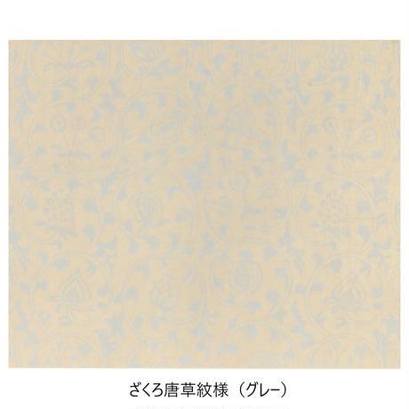 清書用 和漢朗詠集  染からかみ紋様1枚売り