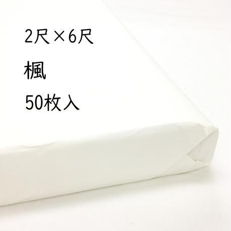 2尺×6尺 楓(白)50枚入