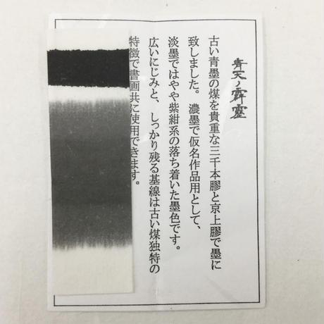 仮名用墨 青天ノ霹靂 1.5丁型